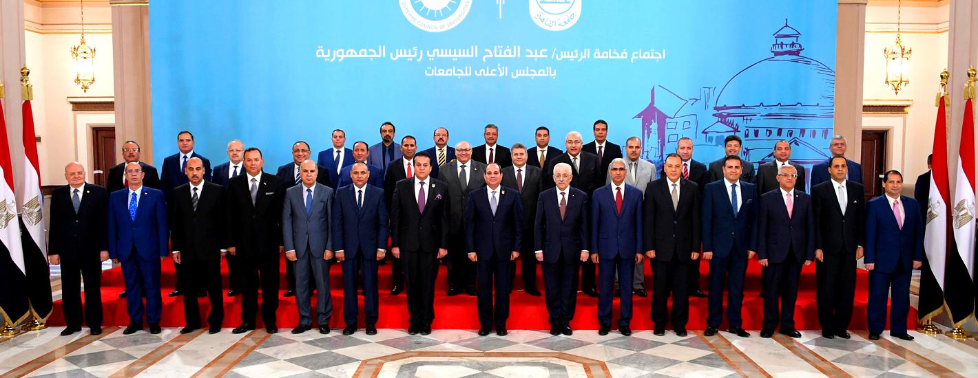 إجتماع السيد رئيس الجمهورية/عبدالفتاح السيسي بالمجلس الأعـلى للجامعات
