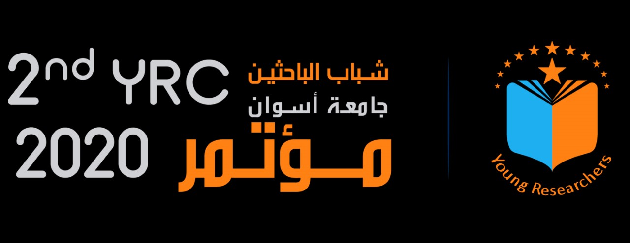 مـــؤتـمـر شـبــاب الباحــثيـن 2020